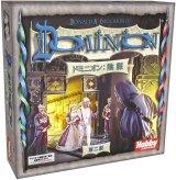 ドミニオン:陰謀 第二版